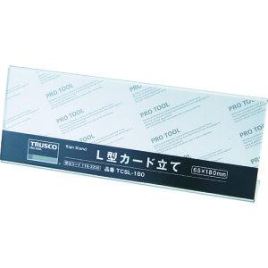 [サインプレート]トラスコ中山(株) TRUSCO L型カード立て 65X180MM TCSL-180 1個【116-3235】