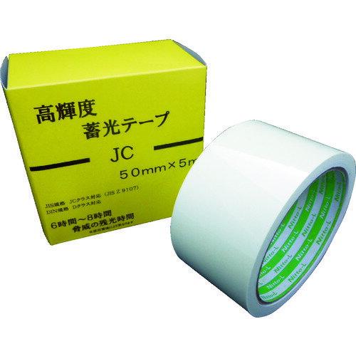 [蓄光テープ]日東エルマテリアル(株) 日東エルマテ 高輝度蓄光テープ JC 50mmX5M NB-5005C 1巻【114-5981】