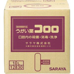 サラヤうがい薬コロロ10L