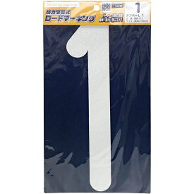 [ロードマーキング]新富士バーナー(株) 新富士 ロードマーキング ナンバーL 1 RM111 1枚【495-3614】