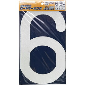 [ロードマーキング]新富士バーナー(株) 新富士 ロードマーキング ナンバーL 6 RM116 1枚【495-3665】