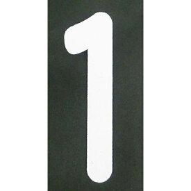 [ロードマーキング]新富士バーナー(株) 新富士 ロードマーキング ナンバーS 1 RM101 1枚【495-3517】