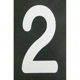 [ロードマーキング]新富士バーナー(株) 新富士 ロードマーキング ナンバーS 2 RM102 1枚【495-3525】
