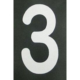 [ロードマーキング]新富士バーナー(株) 新富士 ロードマーキング ナンバーS 3 RM103 1枚【495-3533】