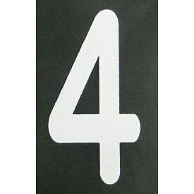 [ロードマーキング]新富士バーナー(株) 新富士 ロードマーキング ナンバーS 4 RM104 1枚【495-3541】