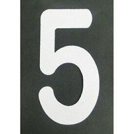 [ロードマーキング]新富士バーナー(株) 新富士 ロードマーキング ナンバーS 5 RM105 1枚【495-3550】