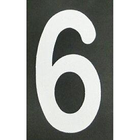 [ロードマーキング]新富士バーナー(株) 新富士 ロードマーキング ナンバーS 6 RM106 1枚【495-3568】