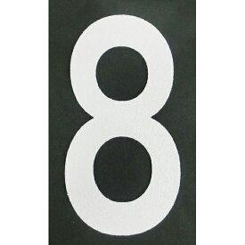 [ロードマーキング]新富士バーナー(株) 新富士 ロードマーキング ナンバーS 8 RM108 1枚【495-3584】
