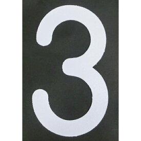 [ロードマーキング]新富士バーナー(株) 新富士 ロードマーキング ナンバーL 3 RM113 1枚【495-3631】