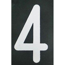 [ロードマーキング]新富士バーナー(株) 新富士 ロードマーキング ナンバーL 4 RM114 1枚【495-3649】