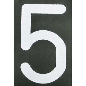[ロードマーキング]新富士バーナー(株) 新富士 ロードマーキング ナンバーL 5 RM115 1枚【495-3657】