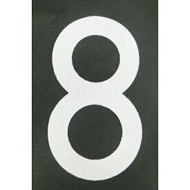 [ロードマーキング]新富士バーナー(株) 新富士 ロードマーキング ナンバーL 8 RM118 1枚【495-3681】