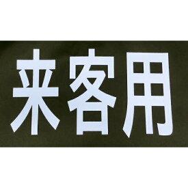 [ロードマーキング]新富士バーナー(株) 新富士 ロードマーキング サイン 来客用 RM201 1枚【495-3711】