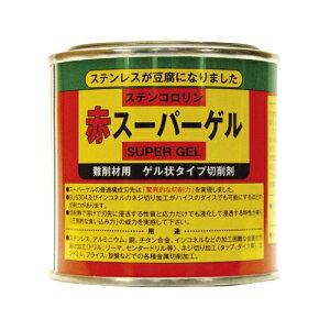 [切削オイル]アルゴット(株) BASARA ステンコロリン赤 スーパーゲル 180g R-5 1缶【498-1618】