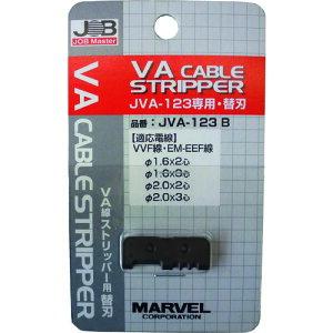 [ワイヤストリッパー(メカタイプ)](株)マーベル ジョブマスター VA線ケーブルストリッパー用替刃 JVA123B 1枚【116-0001】