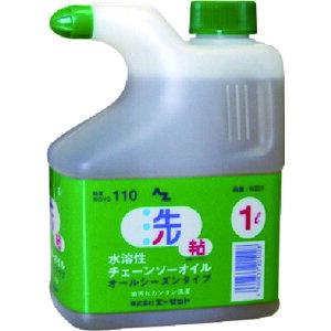 [機械オイル](株)エーゼット エーゼット 水溶性チェーンソーオイル1L W201 1個【799-5351】
