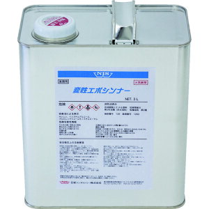 [うすめ液]日新インダストリー(株) NIS 変エポシンナー 3L NX003 1缶【855-0819】