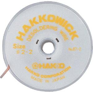[はんだ吸取線]白光(株) 白光 ハッコーウィック NO.2 30MX1.5mm 87-2-30 1個【849-8588】