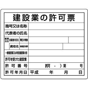 安全標識ユニット法令許可票建設業の許可票エコユニボード400×500
