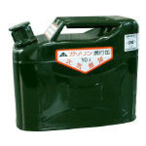 [ガソリン携行缶]船山(株) 船山 携帯用安全缶 KS-10Z 1缶【288-0156】