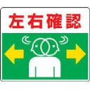 [路面標識]ユニット 路面貼用ステッカー 左右確認 240×300mm アルミステッカー(819-19) 1枚【305-6520】