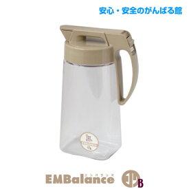 エンバランス EMBalance パッキン一体型 タテヨコ ピッチャー 1.6L【ポイント10倍】【あす楽対応品】