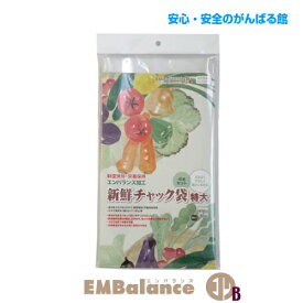 エンバランス EMBalance 新鮮袋 (チャック付) 特大 サイズセット【3セットまでメール便可】【ポイント10倍】