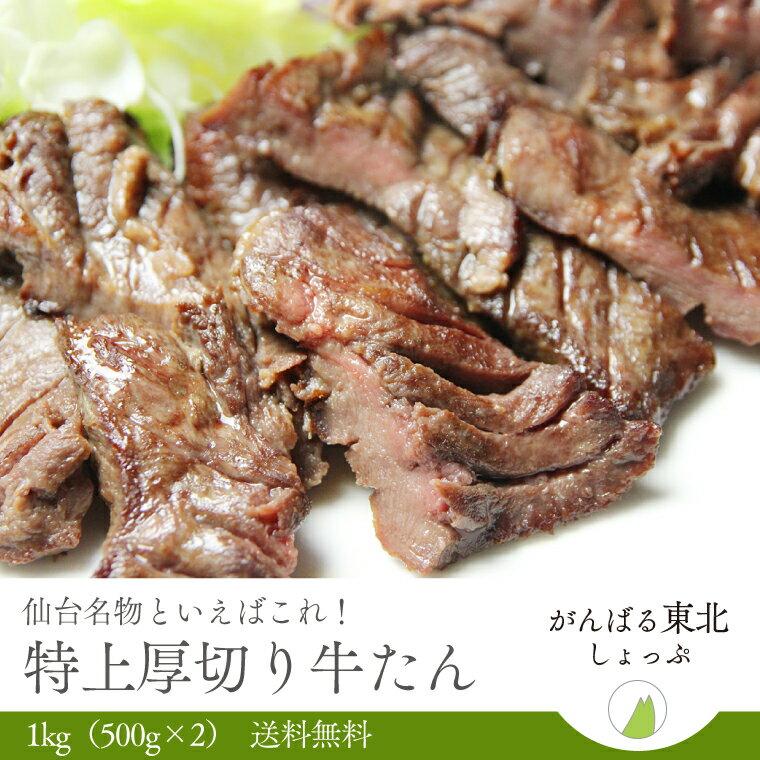 送料無料!仙台名物 味付け牛たん 極厚8mm 1kg(500g×2)/牛タン