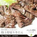 送料無料!仙台名物 味付け牛たん 極厚8mm 3kg(500g×6)/牛タン