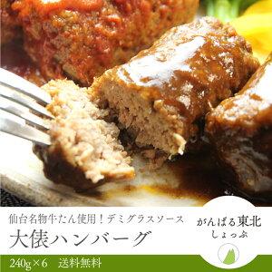 牛たん俵ジャンボハンバーグ(デミグラスソース)1440g(240g×6パック)送料無料!