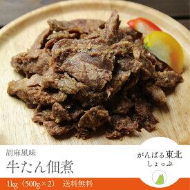 牛たん佃煮1kg(500g×2パック)送料無料!