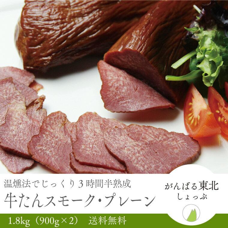 牛タンスモーク(プレーン)1.8kg(900g×2パック)