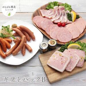 送料無料 ギフトパックB 東北産豚肉を使用した8種のウィンナー&ハムセット マスタード付き