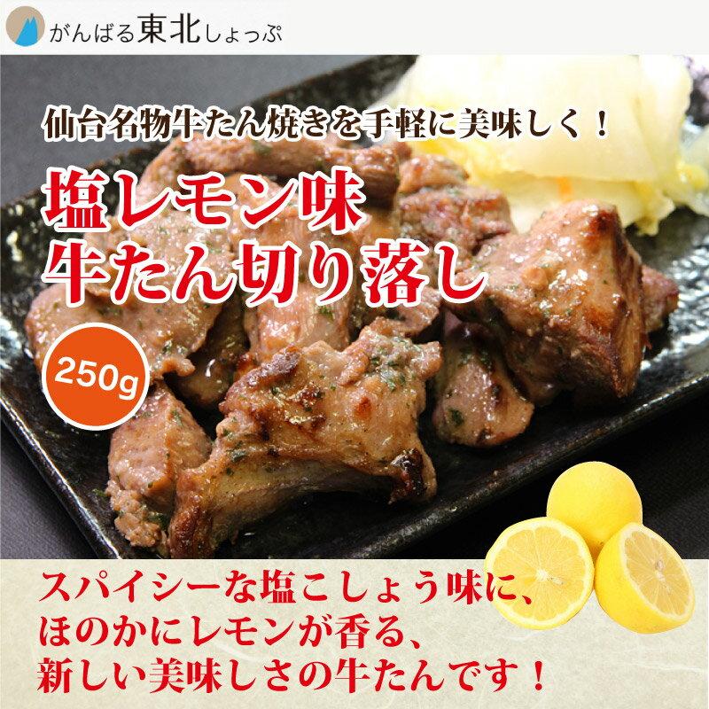 ランキング1位 仙台名物【数量限定再入荷】牛タン切落し250g 塩レモン味/牛たん