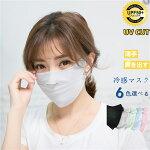 マスク冷感マスクマスク2枚セット男女兼用普通サイズ洗えるマスクポリエステルポリウレタン伸縮性あり大人用マスクフリーサイズ