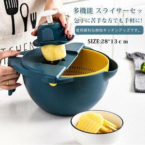 スライサー セット 多機能 野菜 みじん切り 千切り 薄切り 水切り皿 果物 調理器セット せん切り器 薄切り多機能 ざる キャベツスライサー