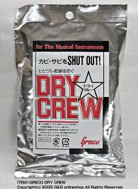 GRECO(グレコ) 「DRY CREW:ドライクルー」 湿度調整剤 【送料無料】【smtb-KD】【RCP】:-p2