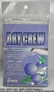 GRECO(グレコ) 「DRY CREW:ドライクルー ・アロマ・シリーズ=ブルーベリー」 湿度調整剤 【送料無料】【smtb-KD】【RCP】:-p2