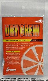 GRECO(グレコ) 「DRY CREW:ドライクルー ・アロマ・シリーズ=オレンジ」 湿度調整剤 【送料無料】【smtb-KD】【RCP】:-p2
