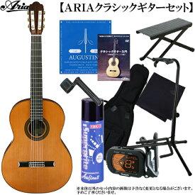 クラシックギター・セット ARIA(アリア)「A-50C-63 Classic Guitar/セダー単板トップ 弦長630mm:充実10点セット」 【送料無料】【smtb-KD】【RCP】:a50c63-10p-p5