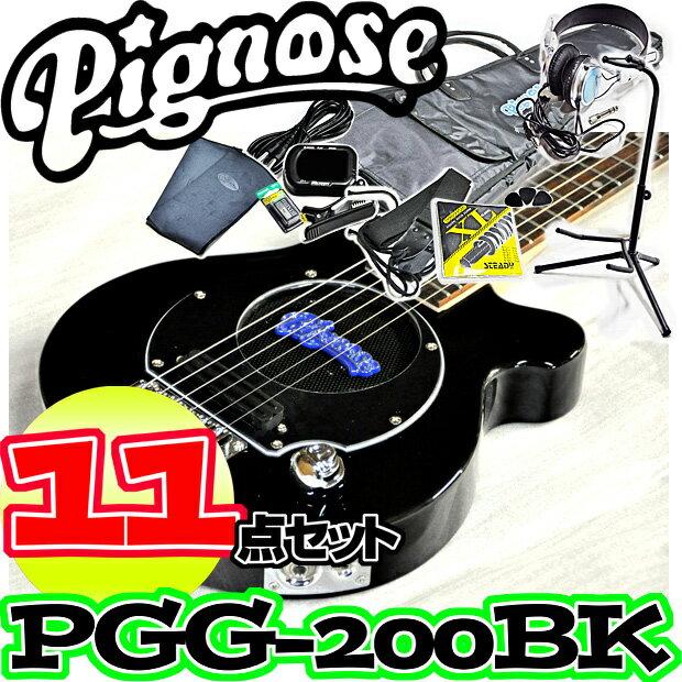 アンプ内蔵コンパクトなエレキギター超オトクな11点セット!/Pignose PGG-200 BK=BLACK(ブラック)+小物10点/PGG200【送料無料】【smtb-KD】【RCP】:-as-p2