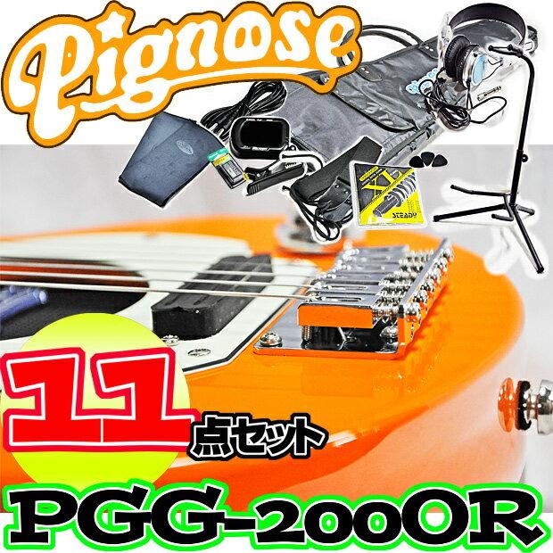 アンプ内蔵コンパクトなエレキギター超オトクな11点セット!/Pignose PGG-200 OR=Orange(オレンジ)+小物10点/PGG200【送料無料】【smtb-KD】【RCP】:-as-p2