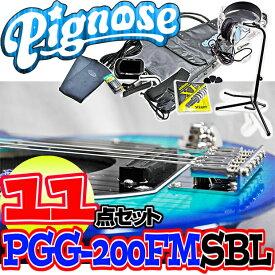 アンプ内蔵コンパクトなエレキギター(フレイムトップ仕様)超オトクな11点セット!/Pignose PGG-200FM SBL(See-through Blue:シースルーブルー)+小物10点/PGG200【送料無料】【smtb-KD】【RCP】:-as-p5