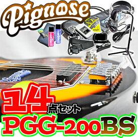アンプ内蔵コンパクトなエレキギター超オトクな14点セット!/Pignose PGG-200 BS=Brown Sunburst+小物13点/PGG200【送料無料】【smtb-KD】【RCP】:-as-p2