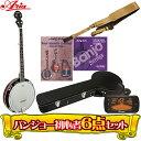 5弦バンジョー超オトクな6点セット!/ARIA(アリア)SB-10+小物5点/SB10/ブルーグラス【送料無料】【smtb-KD】【RCP】…