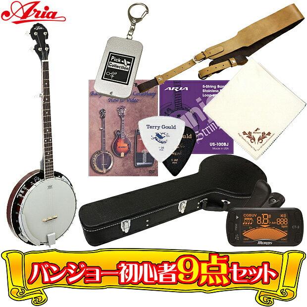 5弦バンジョー超オトクな9点セット!/ARIA(アリア)SB-10+小物8点/SB10/ブルーグラス【送料無料】【smtb-KD】【RCP】:-p5