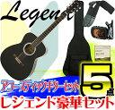 Legend(レジェンド)【初心者〜中級者に最適アコギ5点セット】FG-15:BK(Black)/ブラック/FG15【送料無料】【smtb-KD】【RCP】:-...