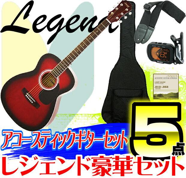 Legend(レジェンド)【初心者〜中級者に最適アコギ5点セット】FG-15:RS(Red Shade)/レッド・シェード/FG15【送料無料】【smtb-KD】【RCP】:-p2