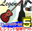 Legend(レジェンド)【初心者〜中級者に最適アコギ5点セット】FG-15:RS(Red Shade)/レッド・シェード/FG15【送料無料】【smtb-KD...