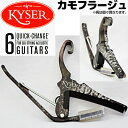 Kyser(カイザー) KG6C(カモフラージュ/迷彩柄) アコースティックギター(6弦)用カポ【クイックチェンジ(Quick Change…